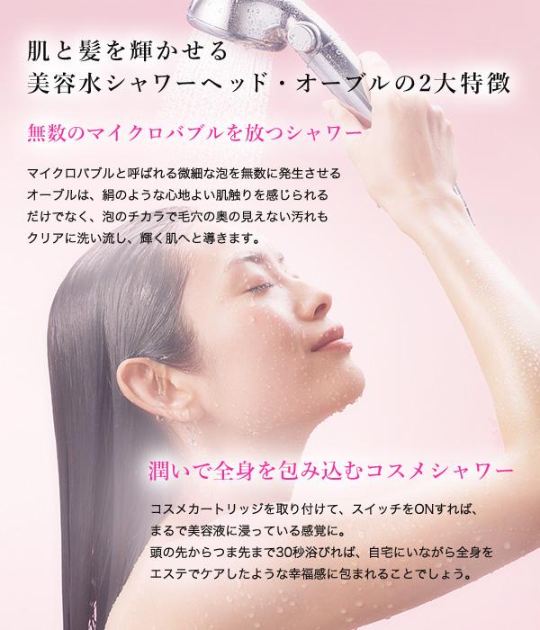 肌と髪を輝かせる美容水シャワーヘッド・オーブルの2大特徴