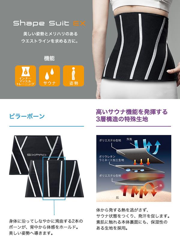 Shape Suit EX~美しい姿勢とメリハリのあるウエストラインを求める方に。