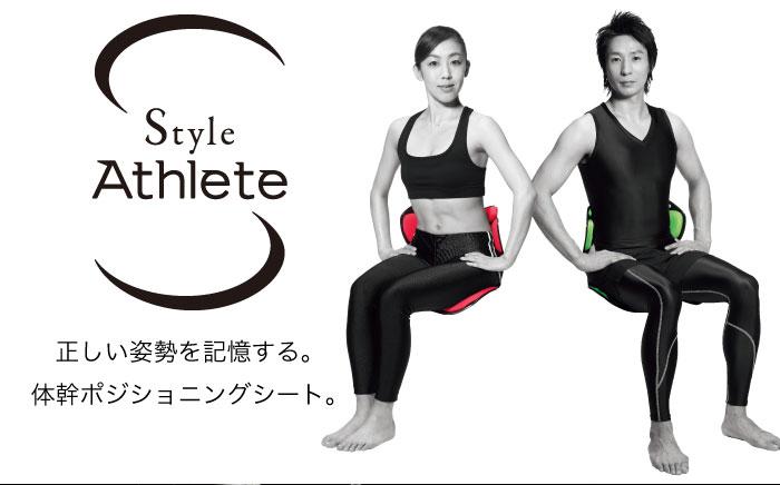 Style Athlete 正しい姿勢を記憶する体幹ポジションニングシート