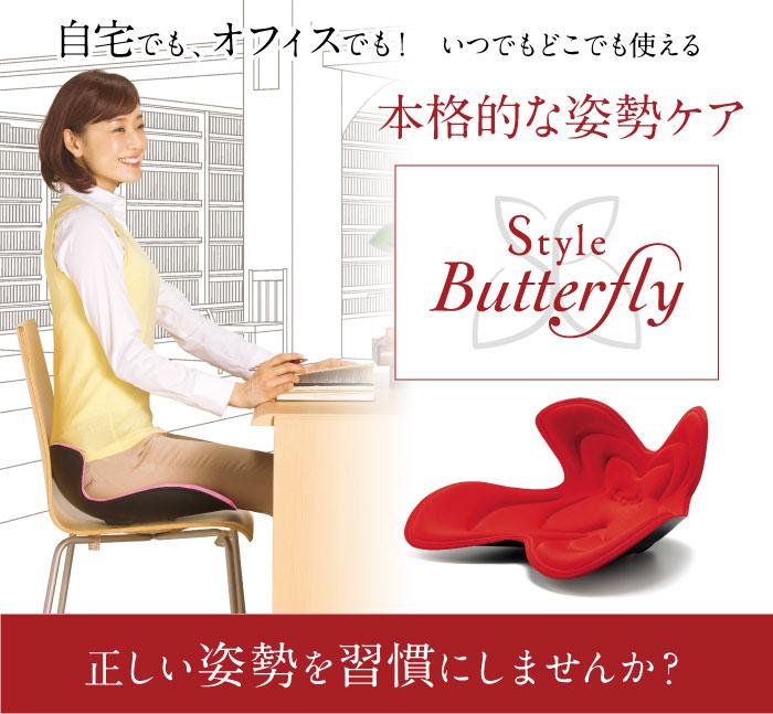 自宅でも、オフィスでも!いつでもどこでも使える本格的な姿勢ケア「StyleButterfly」