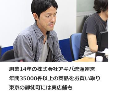 創業15年の株式会社アキバ流通運営。年間35000アイテムをお買い取り。東京の御徒町には実店舗も。