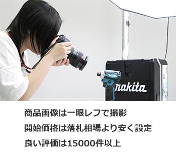 商品画像は一眼レフで撮影。開始価格は落札相場より安く設定。良い評価は15000件以上。