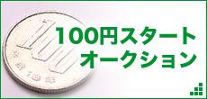 100円スタートオークション