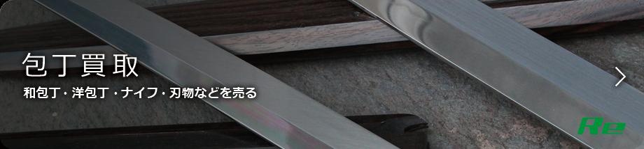 包丁・ナイフ・刃物などを売る