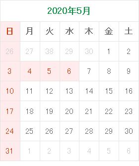 2019年5月カレンダー