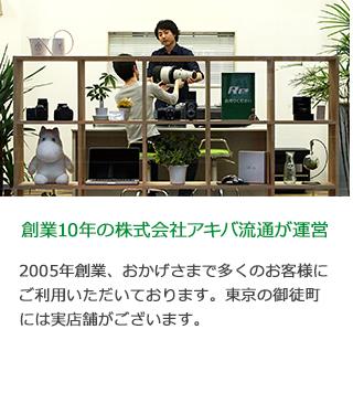 【創業10年の株式会社アキバ流通が運営】2005年創業、おかげさまで多くのお客様にご利用いただいております。東京の秋葉原には実店舗がございます。