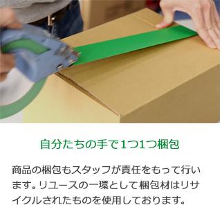 【自分たちの手で1つ1つ梱包】商品の梱包もスタッフが責任をもって行います。リユースの一環として梱包材はリサイクルされたものを使用しております。