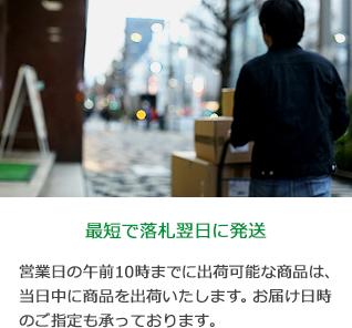 【最短で落札翌日に発送】営業日の午前10時までに出荷可能な商品は、当日中に商品を出荷いたします。お届け日時のご指定も承っております。